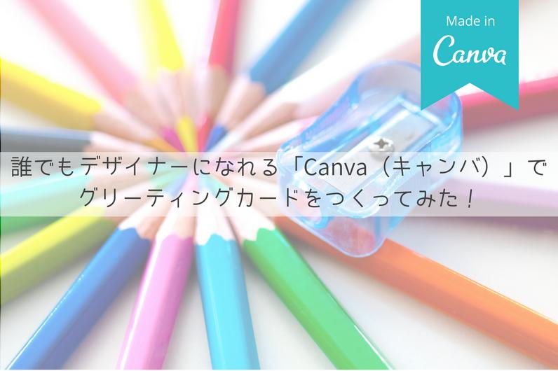 誰でもデザイナーになれる「Canva(キャンバ)」でグリーティングカードをつくってみた!