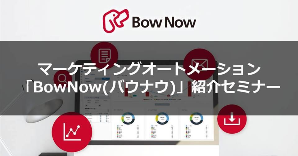 【4/17(火)新宿】マーケティングオートメーション「BowNow(バウナウ)」紹介セミナーを開催します!