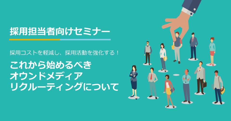 【9/4(火)新宿】「採用コストを軽減し、採用活動を強化する! これから始めるべきオウンドメディアリクルーティングについて」セミナーを開催します!