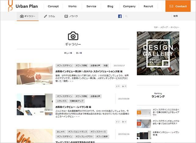 オフィスデザインでの事例紹介の参考サイト