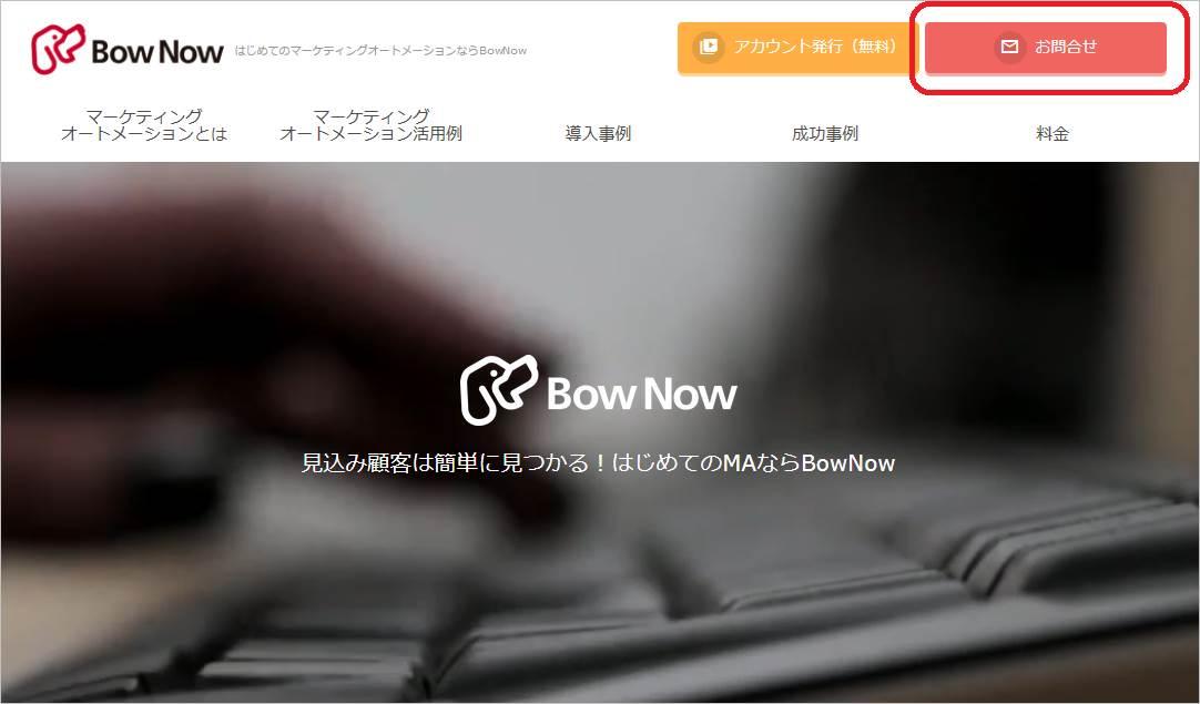 BowNow無料プラン