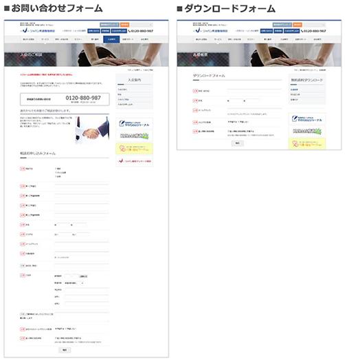 ホワイトペーパーダウンロードページの登録フォーム