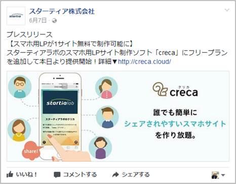 BtoB企業がFacebookから企業の宣伝をする