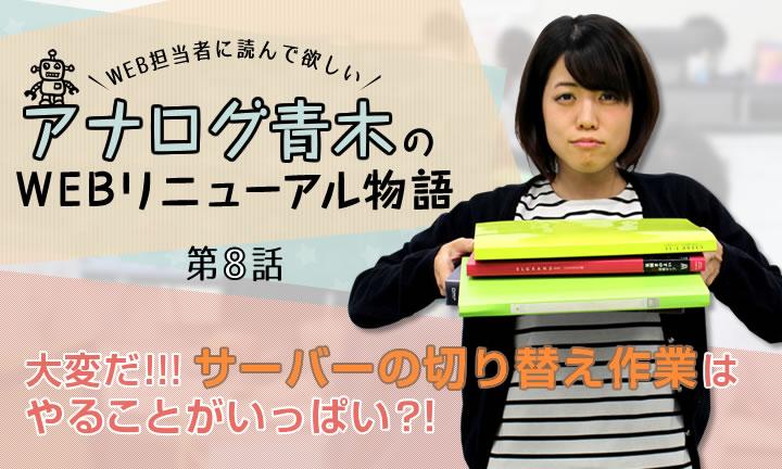 新米WEB担「大変だ!!!サーバーの切り替え作業はやることがいっぱい?!」【第8話】