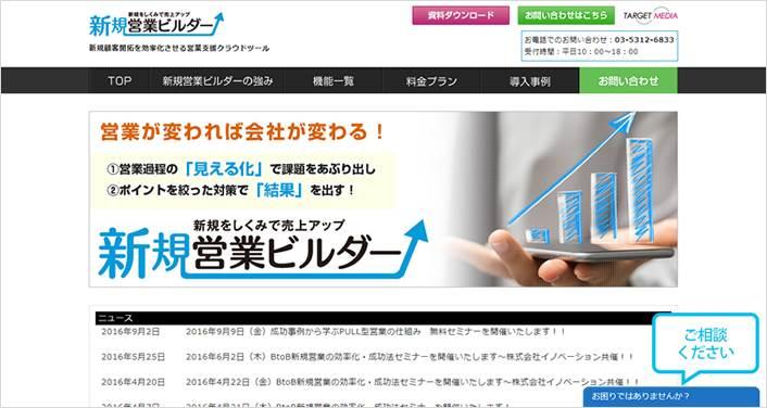 BtoB業界におけるWEB接客ツール