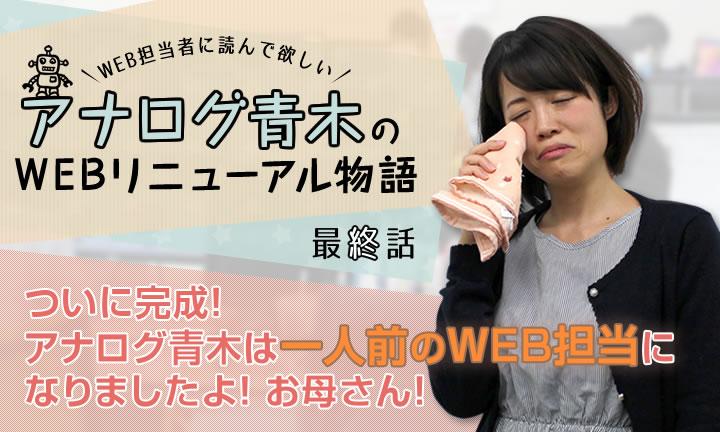 新米WEB担「ついに完成!アナログ青木は一人前のWEB担当になりましたよ!お母さん!」【第9話:最終回】