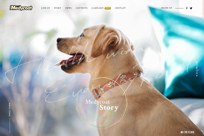 メディコート(Medycoat) 愛犬の健康維持に