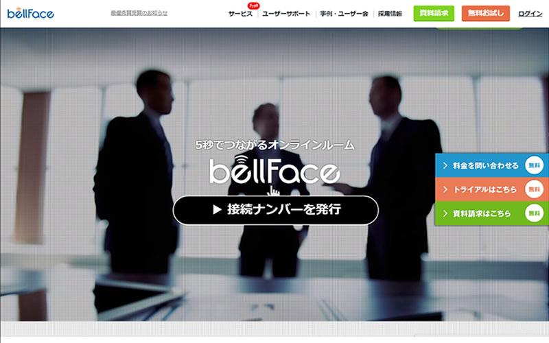 インサイドセールスが実際に「bellFace(ベルフェイス)」を使ってみた感想