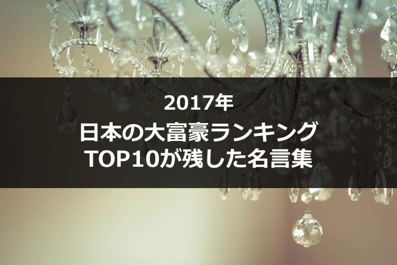 2017年 日本の大富豪ランキングTOP10が残した名言集