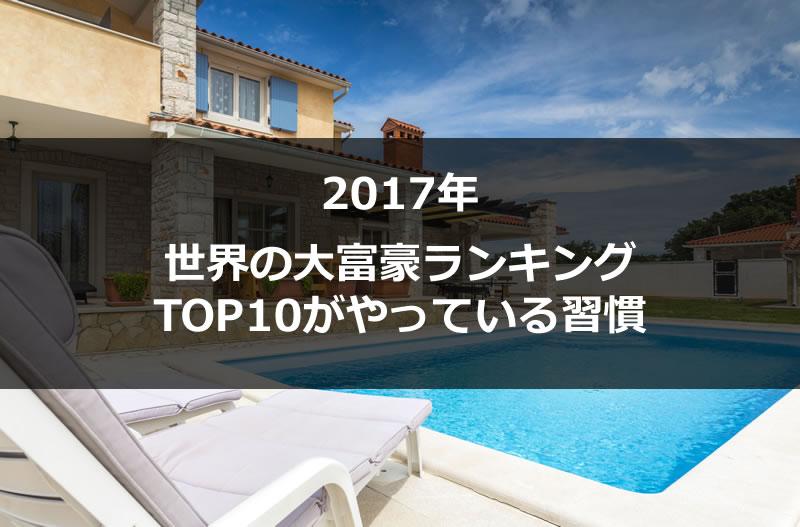 2017年 世界の大富豪ランキングTOP10がやっている習慣