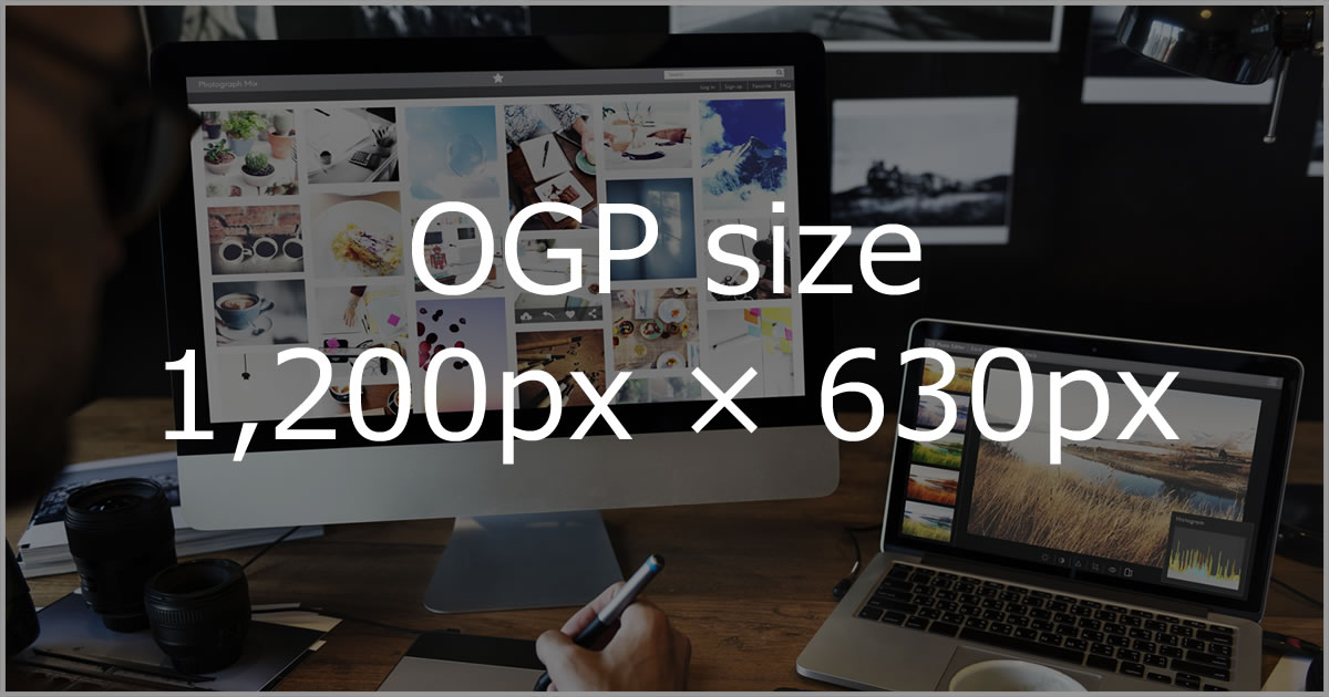ソーシャルメディアごとに合った適切なサイズの画像を作成しよう!