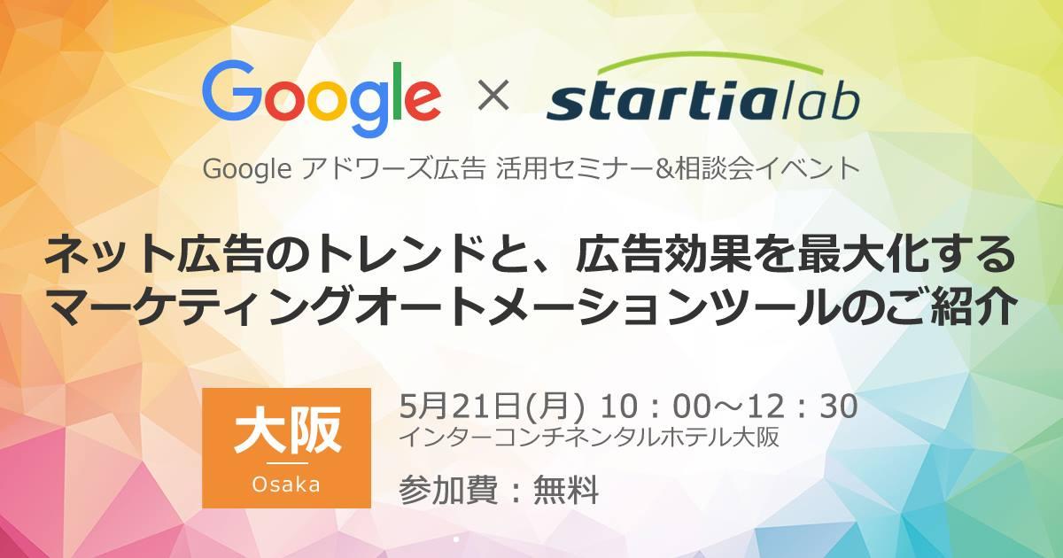 【5/21(月)大阪】[グーグル×スターティアラボ]Google アドワーズ広告 活用セミナー&相談会イベント