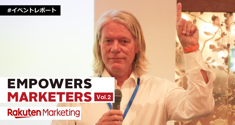 """人工知能がもたらす、Webマーケティングの今後の可能性とは!? Rakuten Marketing JP「 """"Empowers Marketers"""" Vol.2」レポート記事 第二回"""