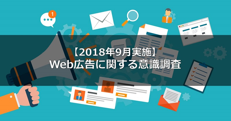 【Web広告に関する意識調査】Web広告費は「50万円未満」と「500万円~1,000万円未満」で二極化。Web広告の費用対効果について「非常に良い」「良い」と感じているのは全体の52%という結果に。
