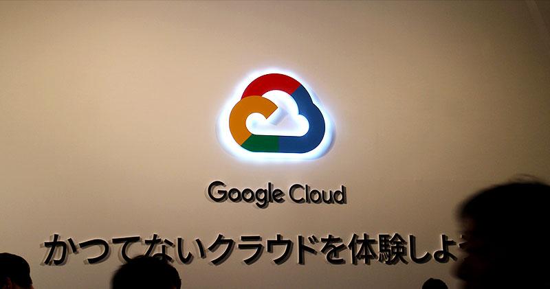 「Google Cloud Next '19 in Tokyo」レポート 第一回 セッション:DX/CX 戦略を駆動するマーケティングアナリティクス