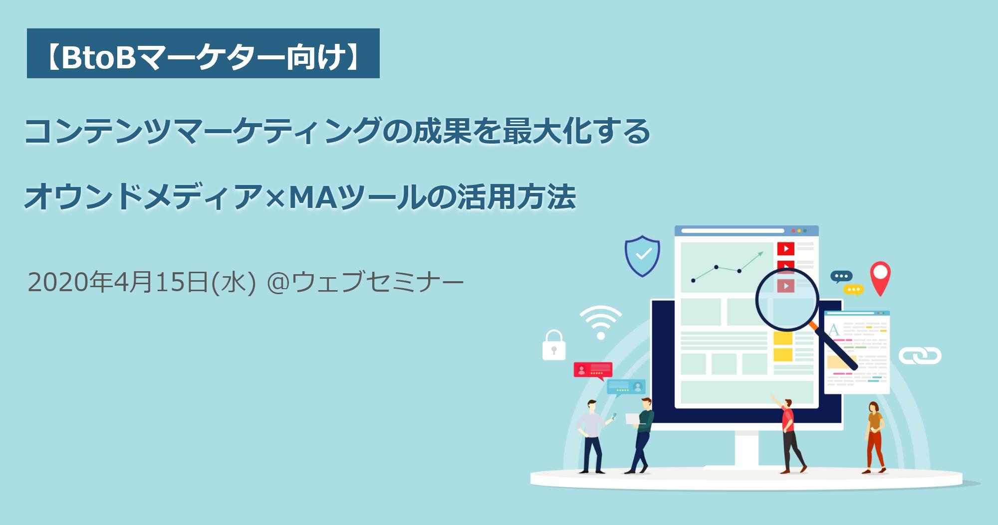 【4月15日(水)】[BtoBマーケター向け]コンテンツマーケティングの成果を最大化するオウンドメディア×MAツールの活用方法