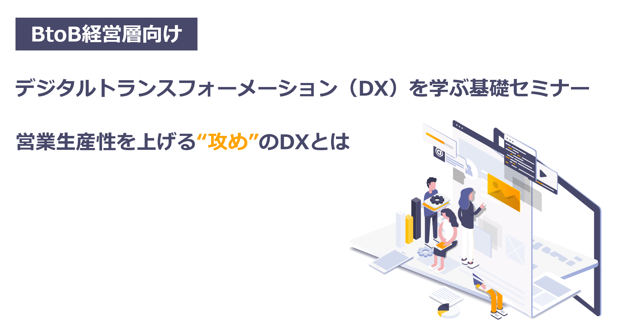 """【全2日程】BtoB経営層向け!デジタルトランスフォーメーション(DX)を学ぶ基礎セミナー 営業生産性を上げる""""攻め""""のDXとは"""