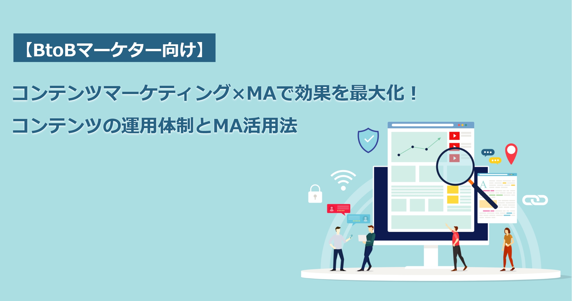 【全3日程】BtoBマーケター必見!コンテンツマーケティング×MAで効果を最大化!コンテンツの運用体制とMA活用法
