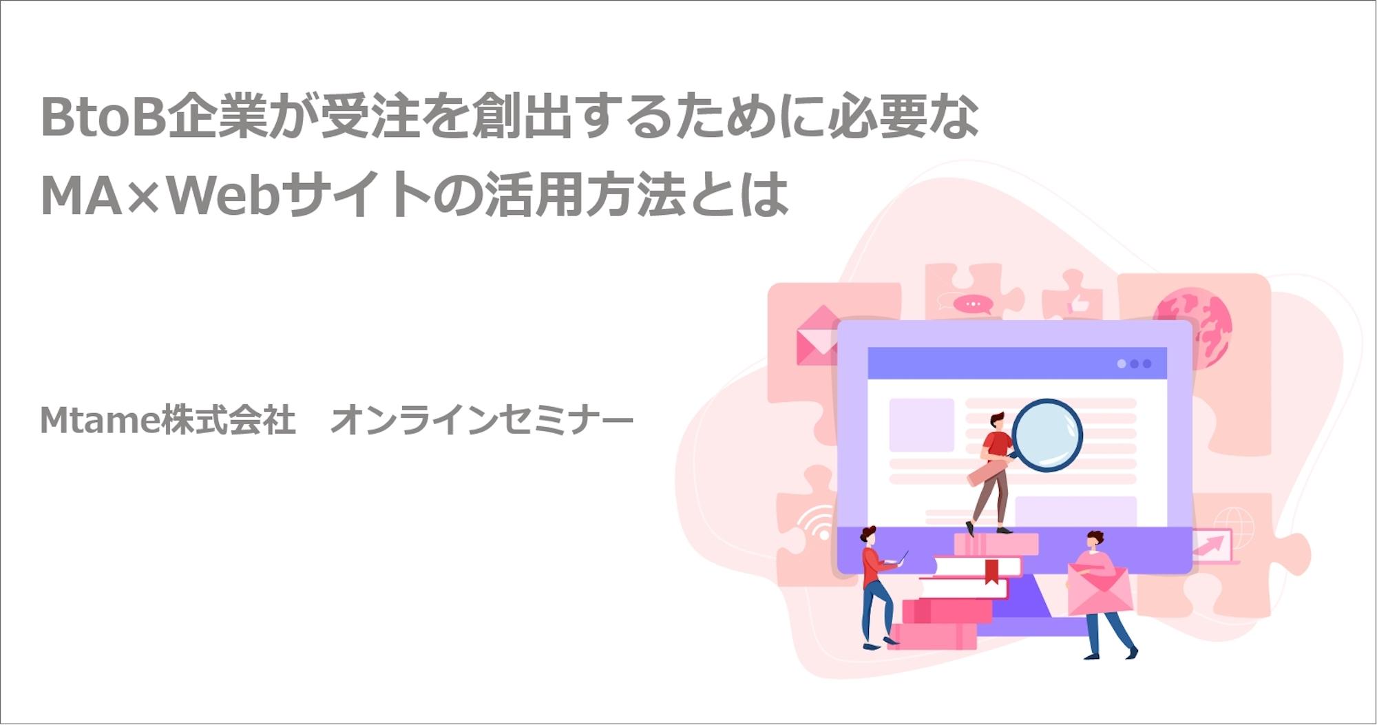 【全2日程】BtoB企業が受注を創出するために必要なMA×Webサイトの活用方法とは