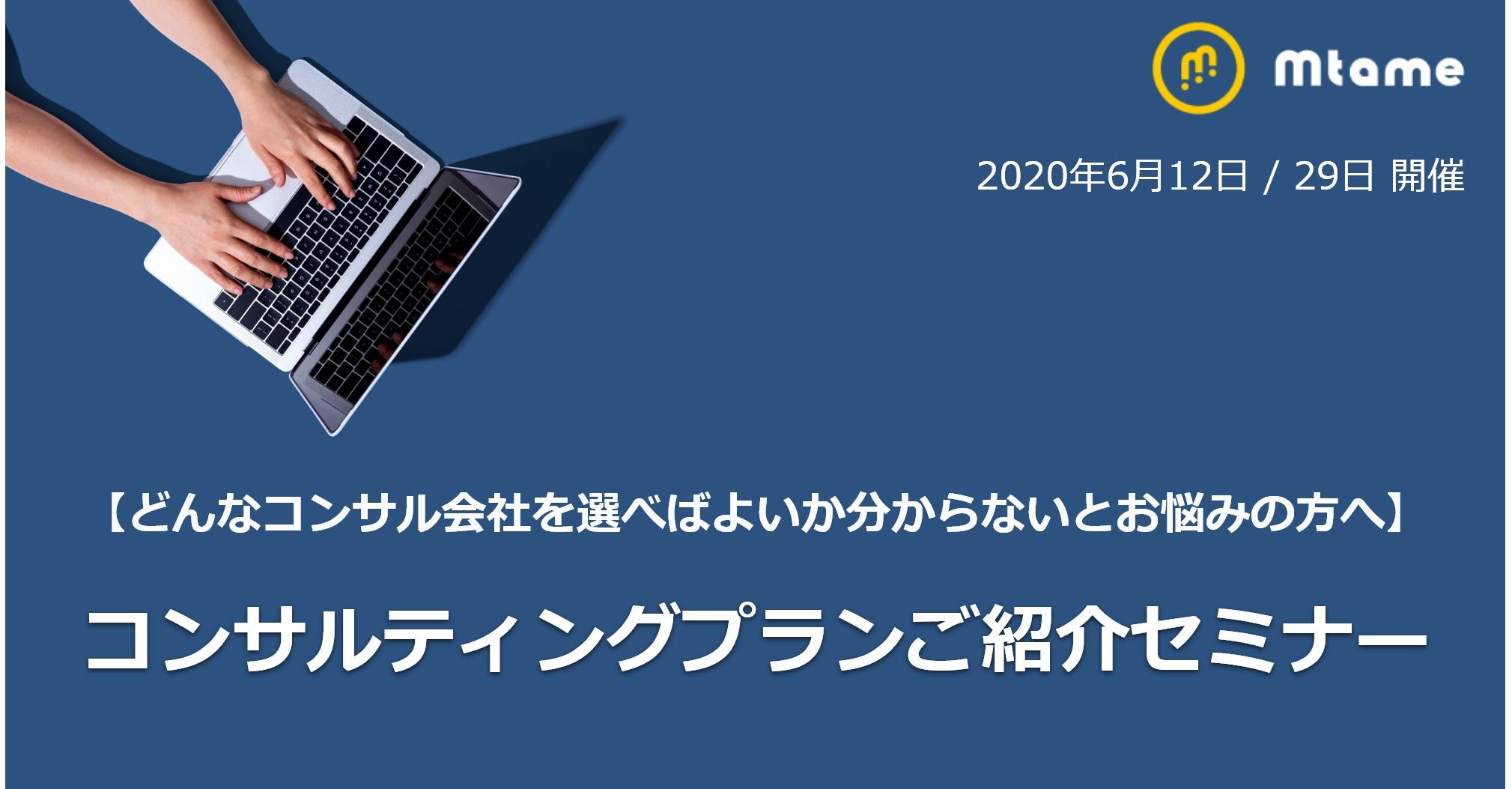 【7月28日(火)】[どんなコンサル会社を選べばよいか分からないとお悩みの方へ]コンサルティングプランご紹介セミナー