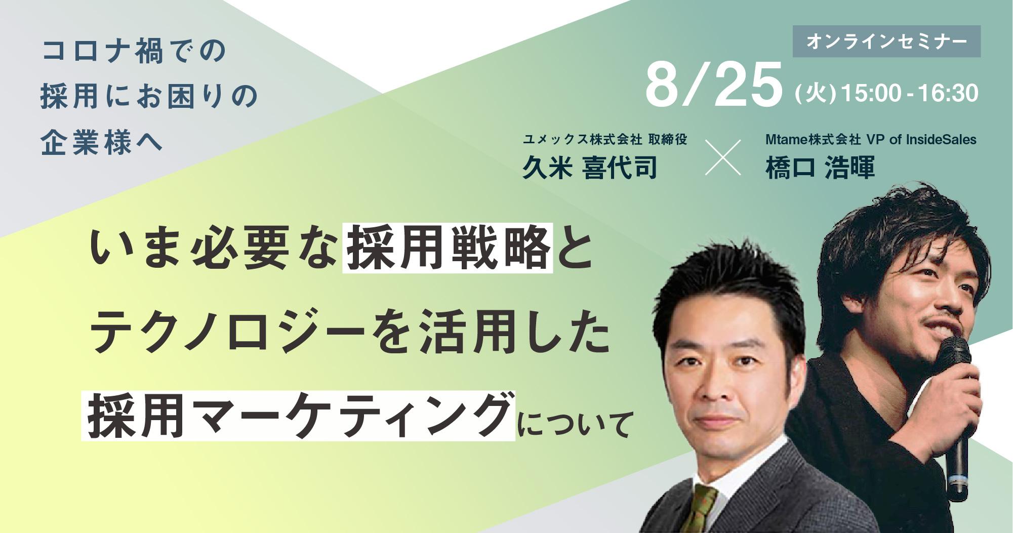 【8月25日(火)】[コロナ禍での採用にお困りの企業様へ]いま必要な採用戦略とテクノロジーを活用した採用マーケティングについて