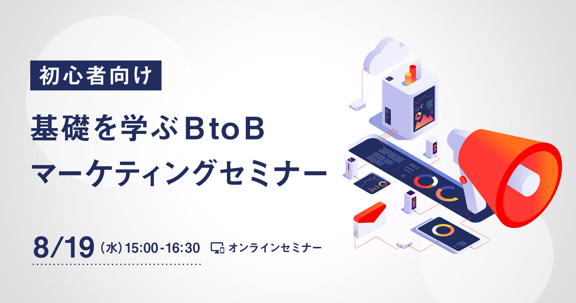 【8月19日(水)】[初心者向け]基礎を学ぶBtoBマーケティングセミナー