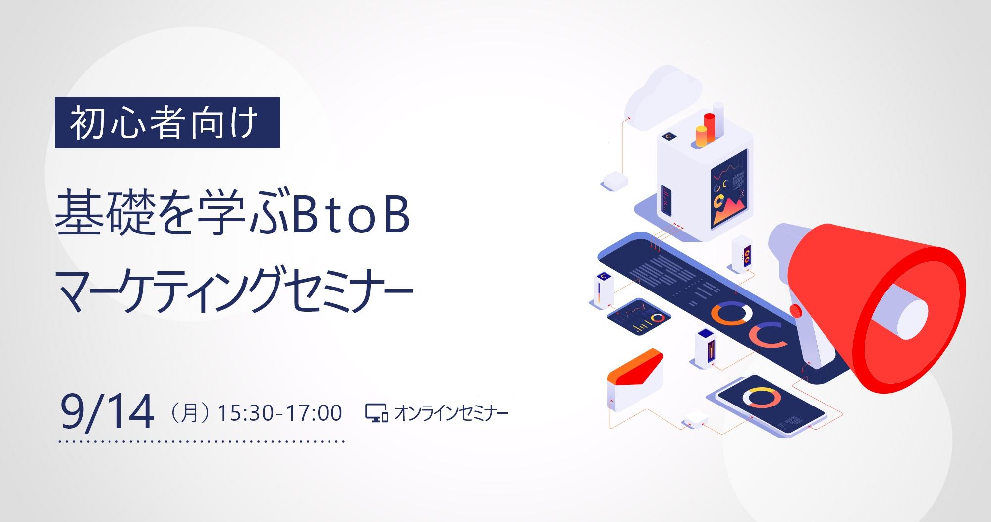 【9月14日(月)】[初心者向け]基礎を学ぶBtoBマーケティングセミナー