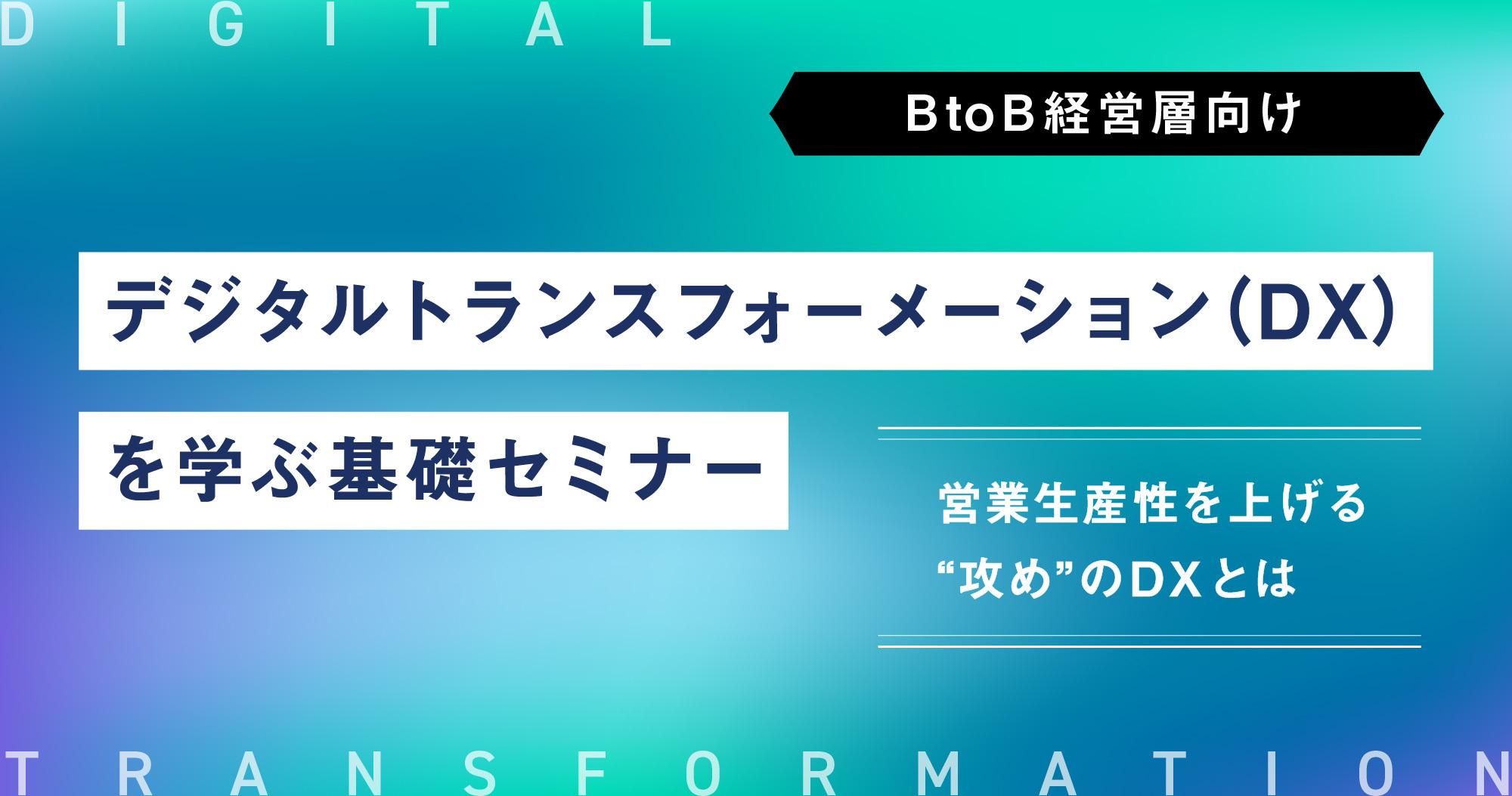 """【11月10日(火)】デジタルトランスフォーメーション(DX)を学ぶ基礎セミナー 営業生産性を上げる""""攻め""""のDXとは"""
