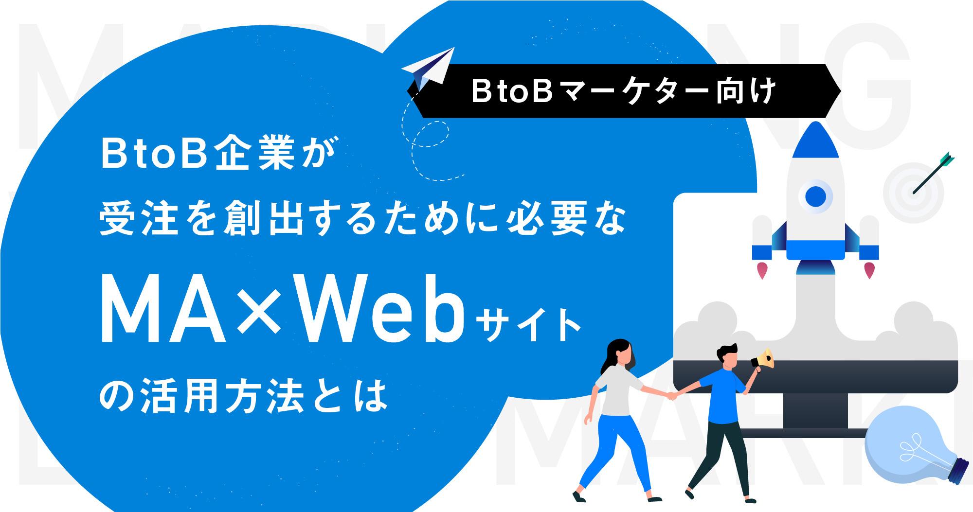 【11月19日(木)】BtoB企業が受注を創出するために必要なMA×Webサイトの活用方法とは