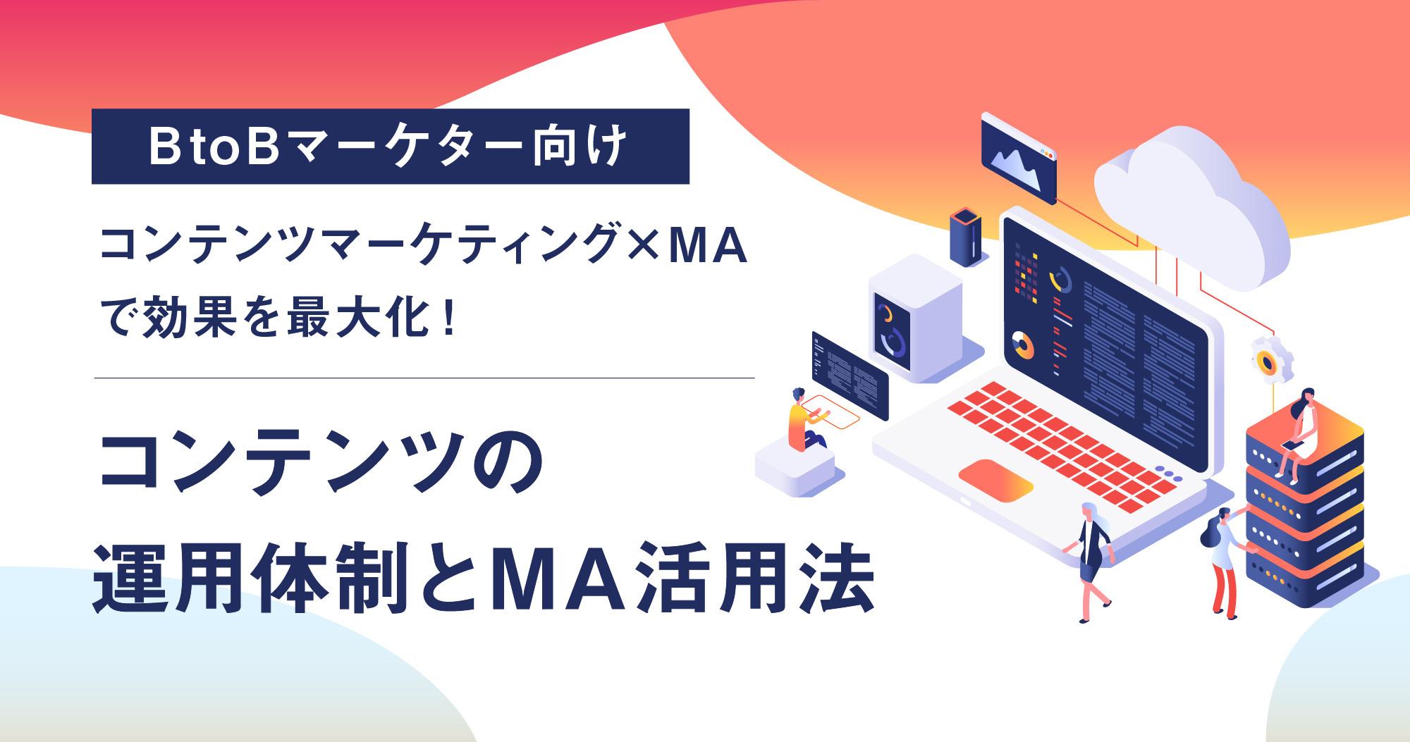 【1月12日(火)】[MA基礎講座]MAツールのメリットと活用方法とは