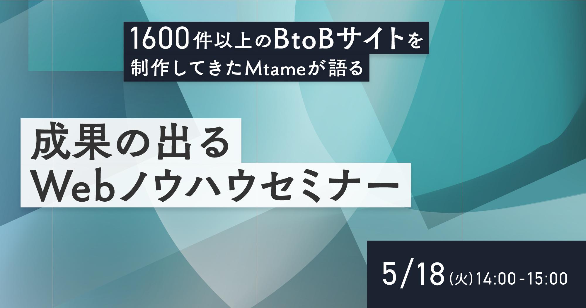 【5月25日(火)】[業界シェア1位のSaaSを生み出した会社が教える]予算・フェーズ別で成果をあげるデジタルマーケティングTipsウェビナー