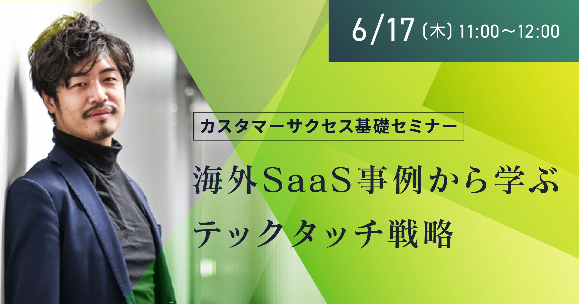 【6月17日(木)】[カスタマーサクセス基礎セミナー]海外SaaS事例から学ぶテックタッチ戦略