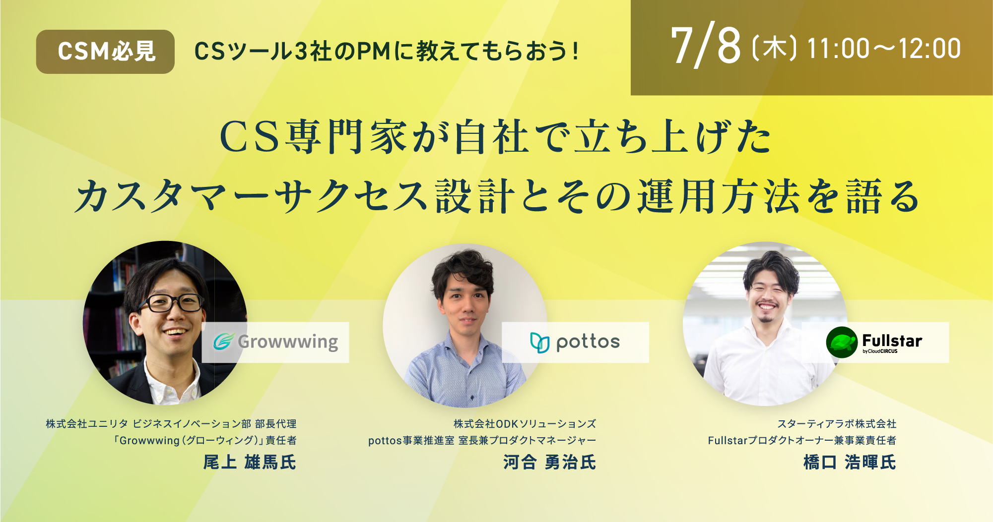 【7月8日(木)】[CSM必見]CSツール3社のPMに教えてもらおう!CS専門家が自社で立ち上げたカスタマーサクセス設計とその運用方法を語る