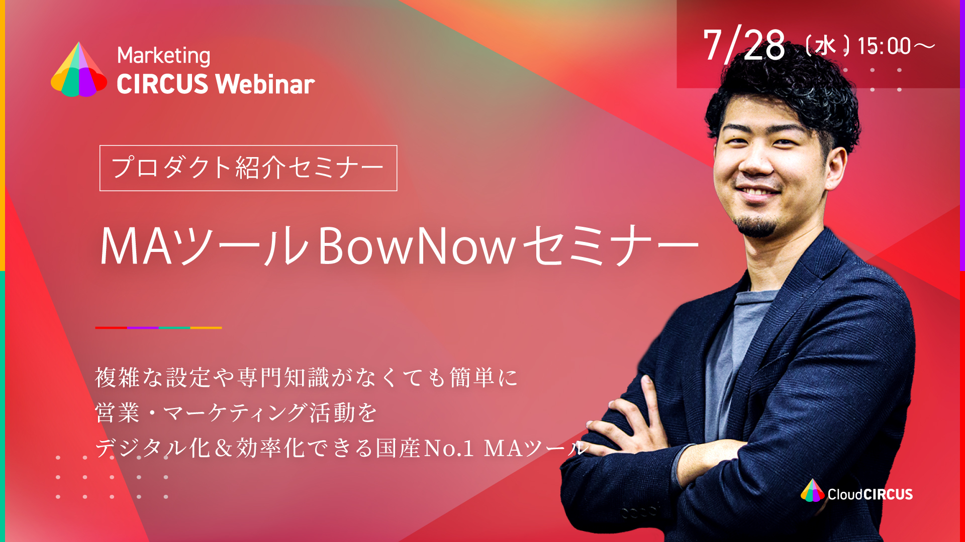 【7月28日(水)】MAツール BowNowセミナー。国産MAシェアNo.1の実績。無料で、素早く、簡単に商談創出!