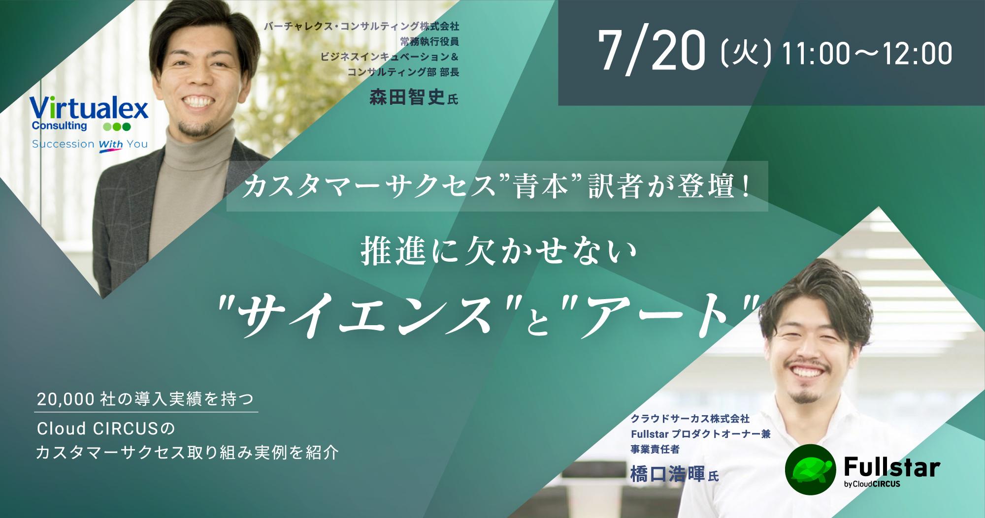 """【7月20日(火)】カスタマーサクセス""""青本""""訳者が登壇!推進に欠かせない"""