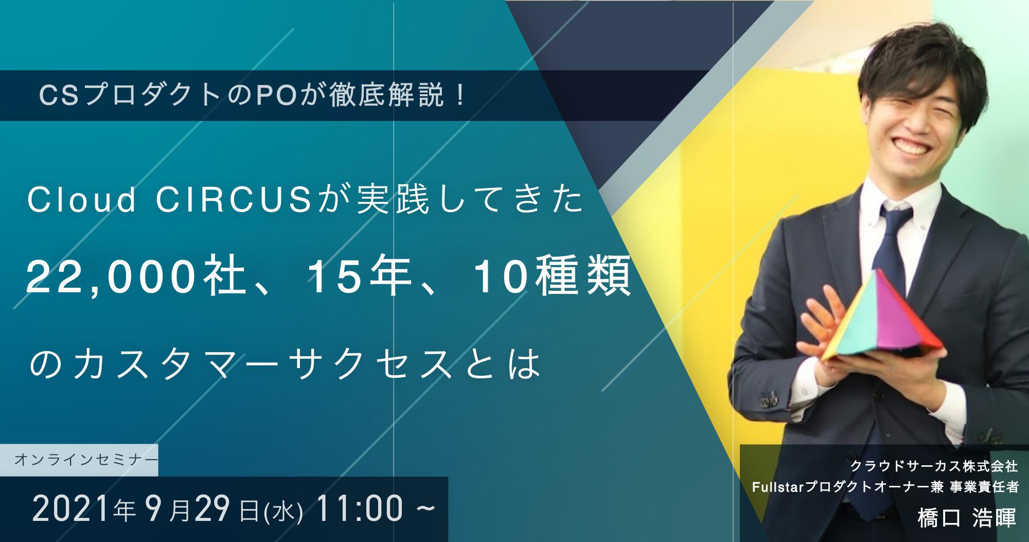 【9月29日(水)】CSプロダクトPOが解説!22,000社、15年、10種類のSaaSのカスタマーサクセスとは?