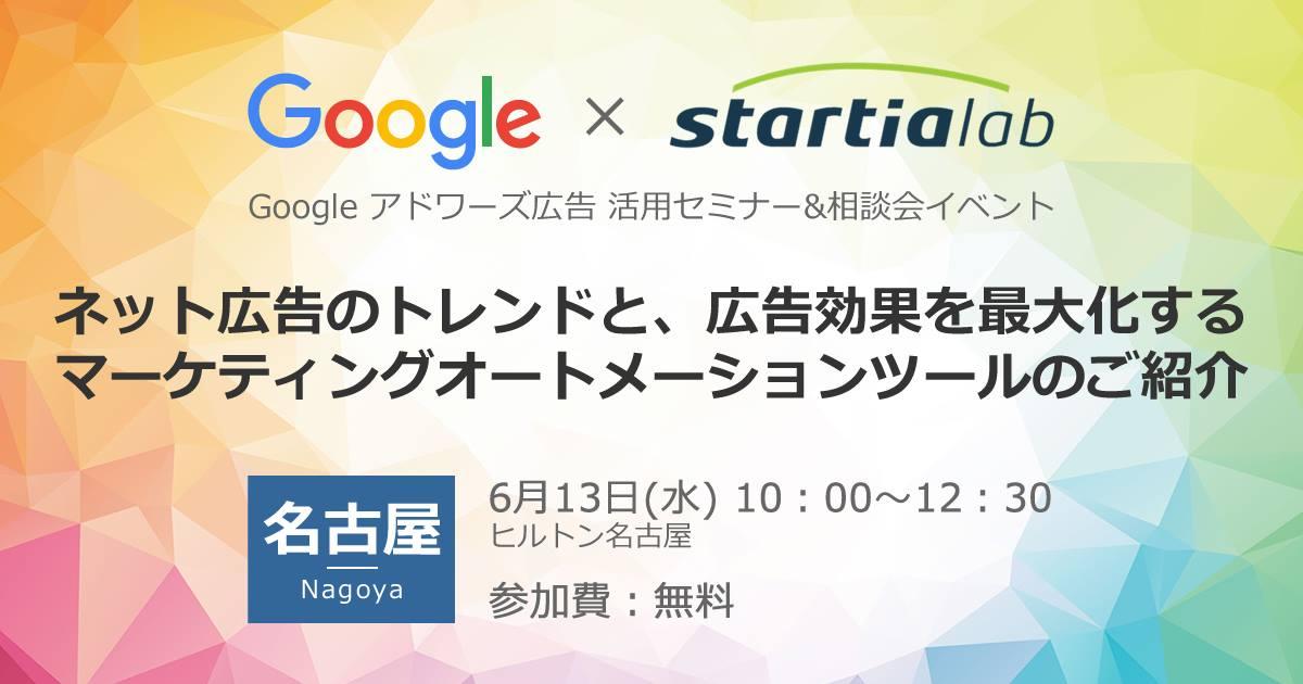 【6/13(水)名古屋】[グーグル×スターティアラボ]Google アドワーズ広告 活用セミナー&相談会イベント