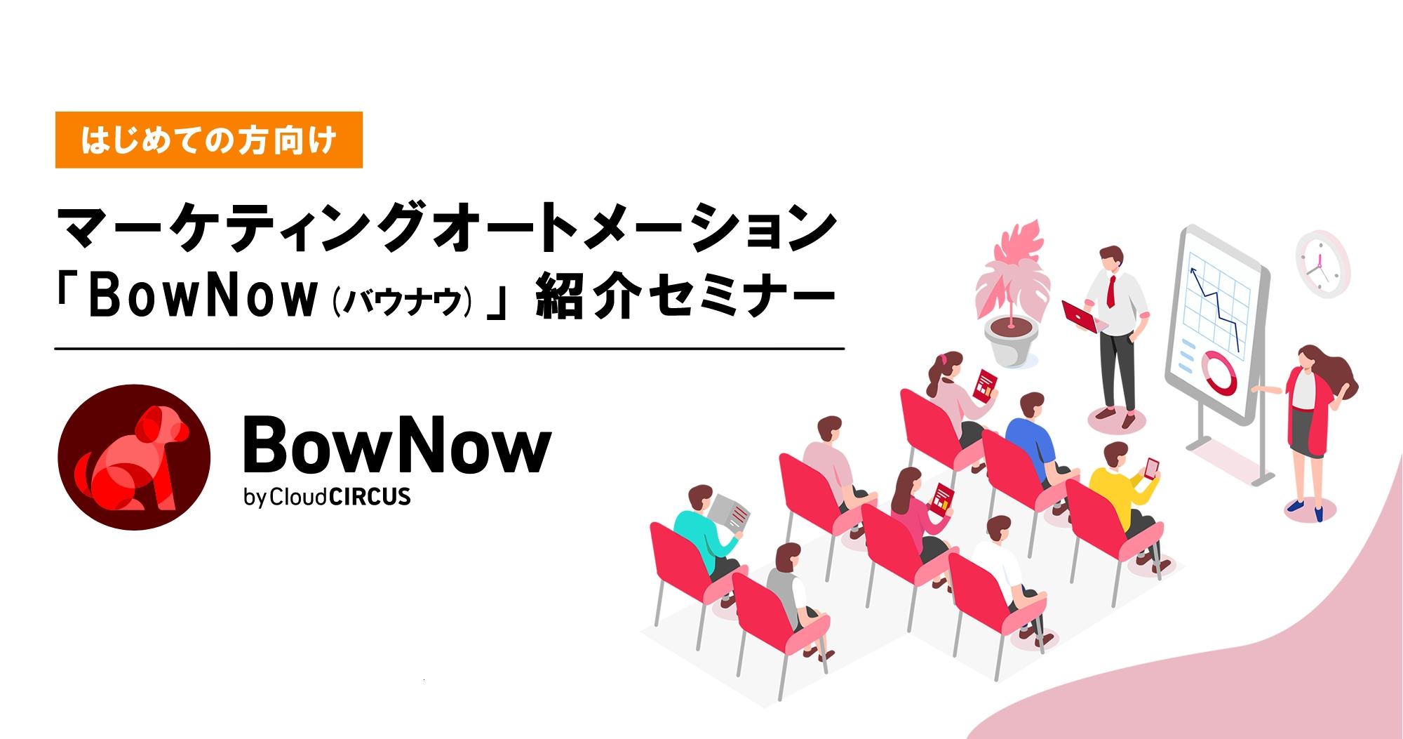 【5月12日(水)】マーケティングオートメーション「BowNow(バウナウ)」ご紹介セミナー