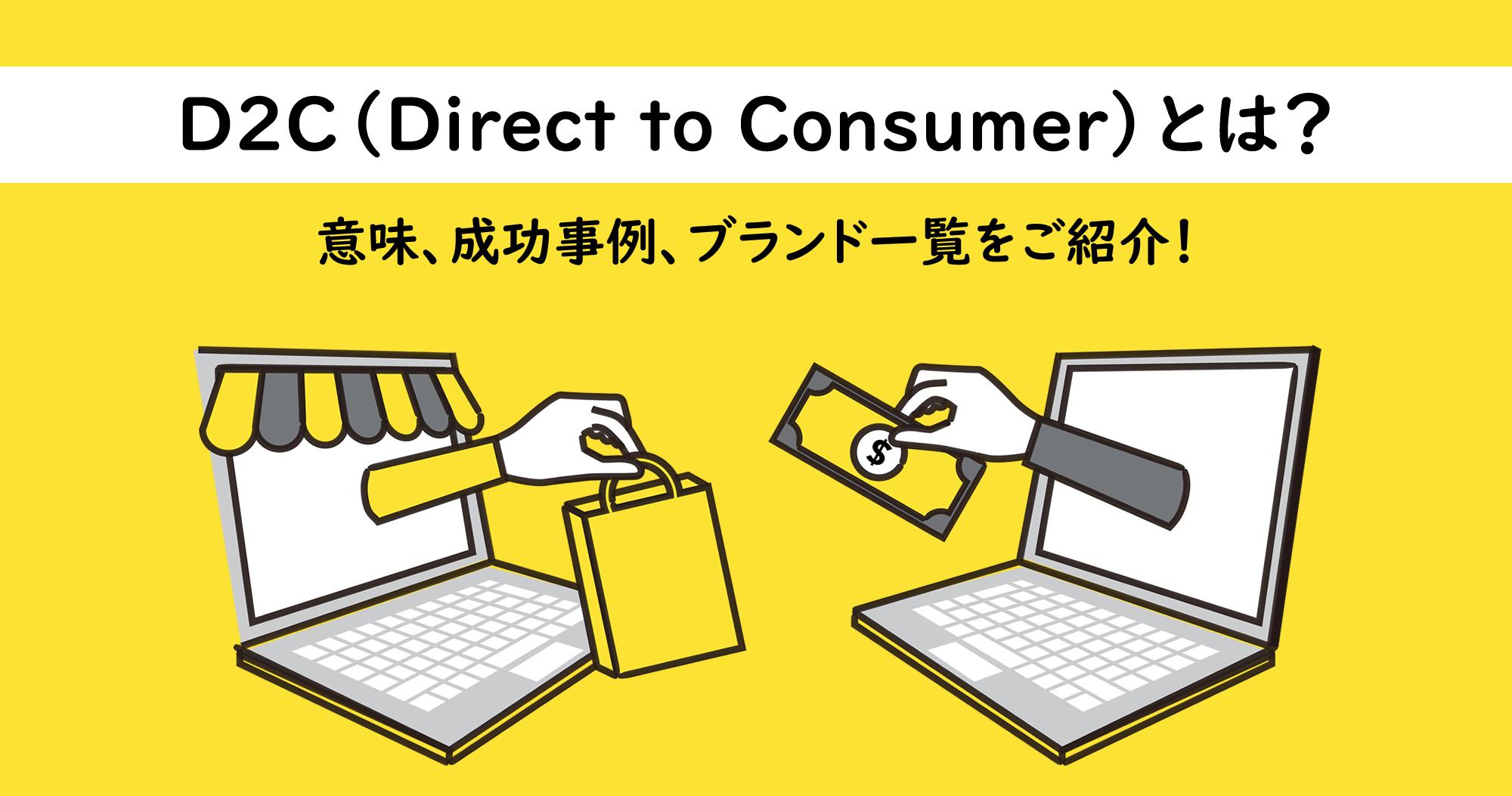 D2C(Direct to Consumer)とは?意味、成功事例、ブランド一覧をご紹介!