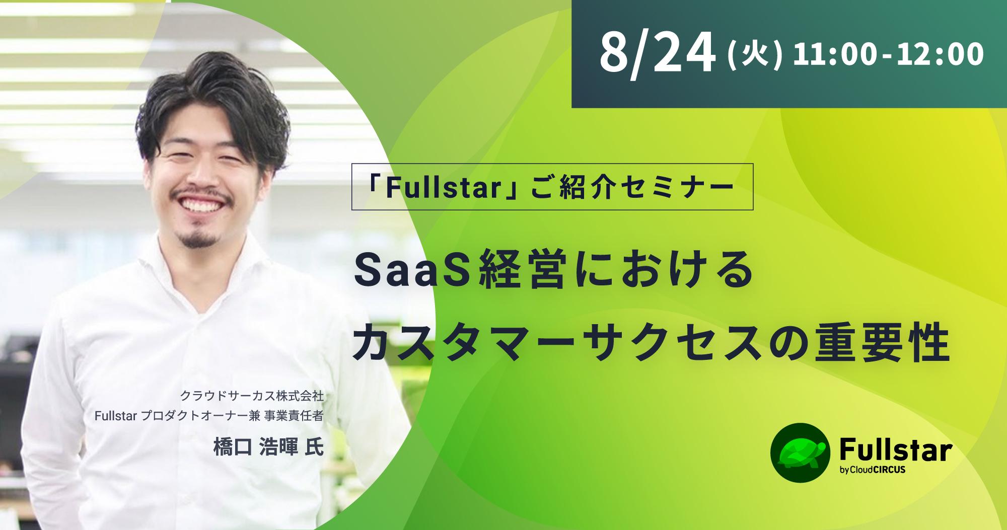 【8月24日(火)】Fullstarご紹介セミナー~SaaS経営におけるカスタマーサクセスの重要性~