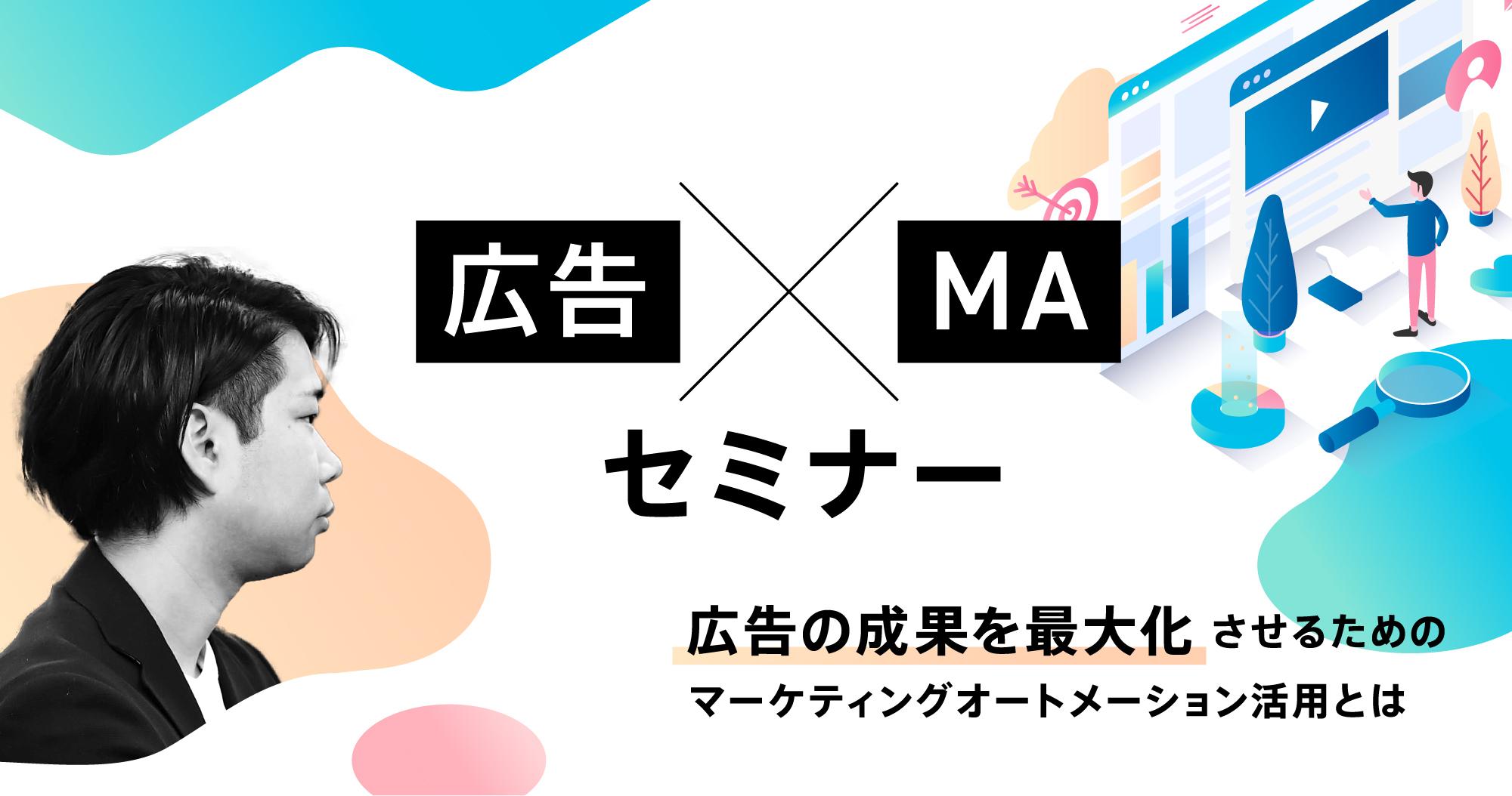 【4月22日(木)】[広告×MAセミナー]広告の成果を最大化させるためのマーケテイングオートメーション活用とは