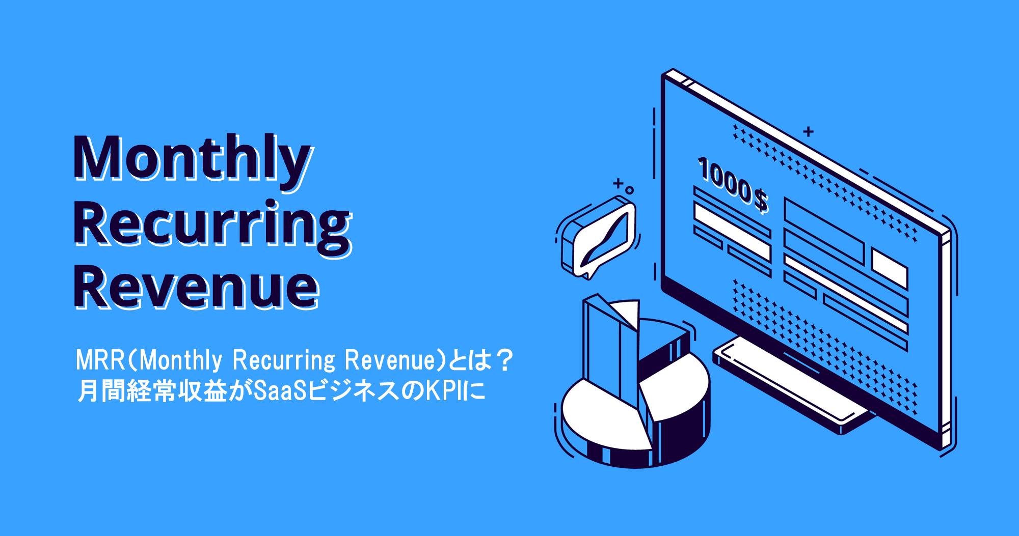 MRR(Monthly Recurring Revenue)とは?月間経常収益がSaaSビジネスのKPIに
