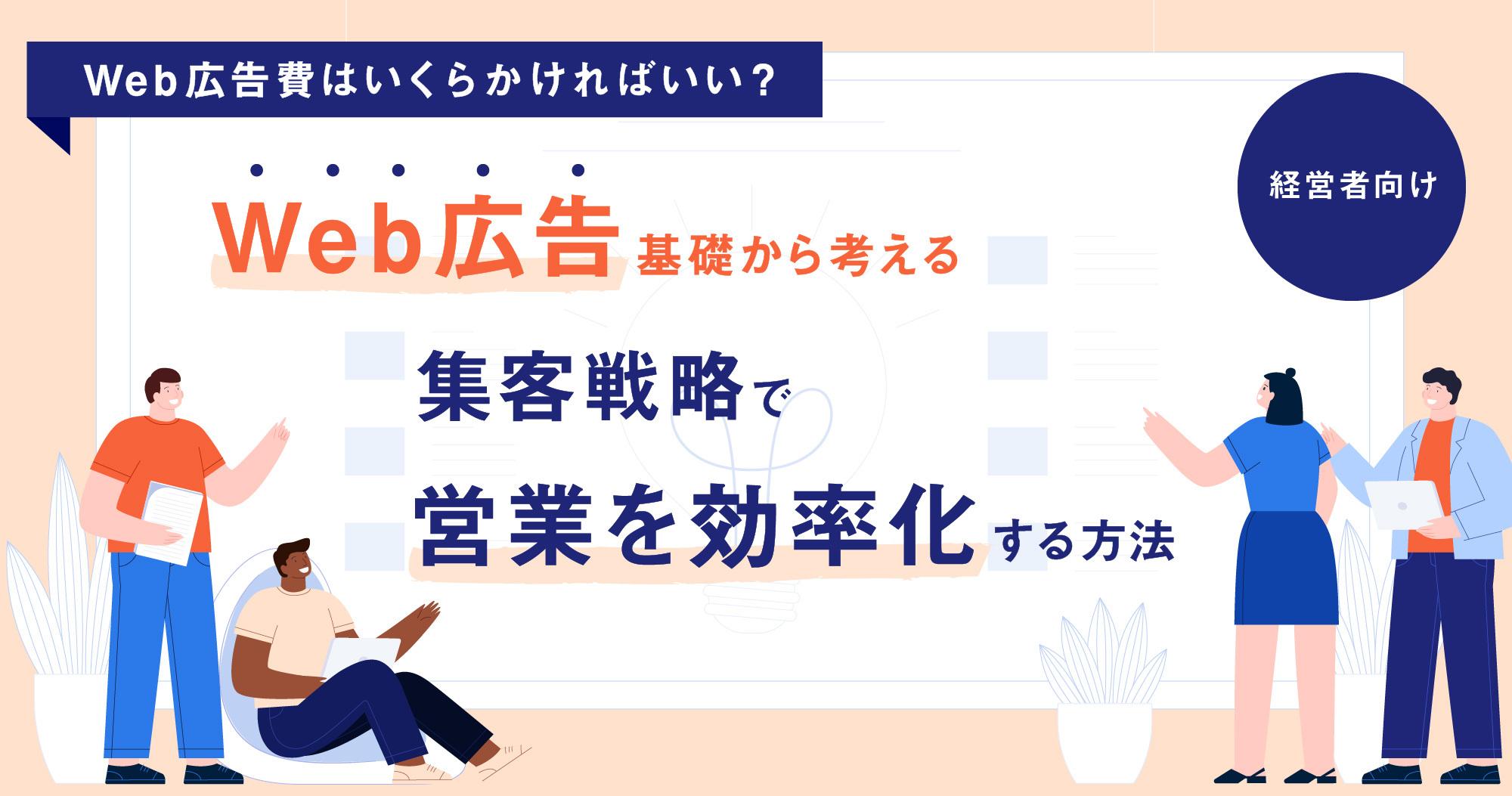 【3月2日(火)】[経営者向け]Web広告費はいくらかければいい?Web広告基礎から考える集客戦略で営業を効率化する方法