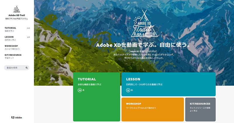 Adobe XD Trail
