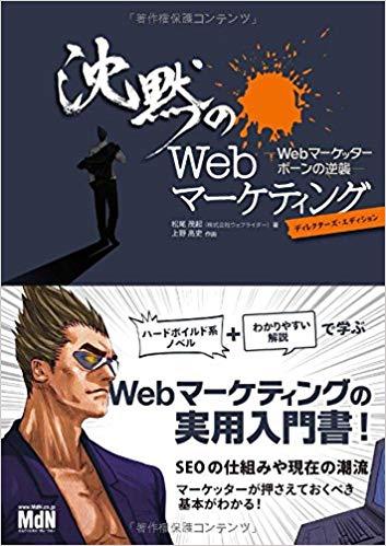 沈黙のWebマーケティング Webマーケッター ボーンの逆襲 ディレクターズ・エディション
