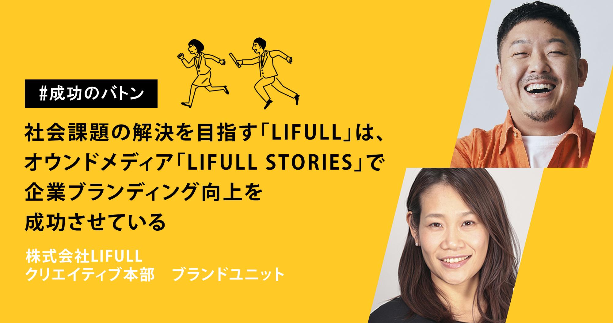 【#成功のバトン】社会課題の解決を目指す「LIFULL(ライフル)」は、オウンドメディア「LIFULL STORIES」で企業ブランディング向上を成功させている
