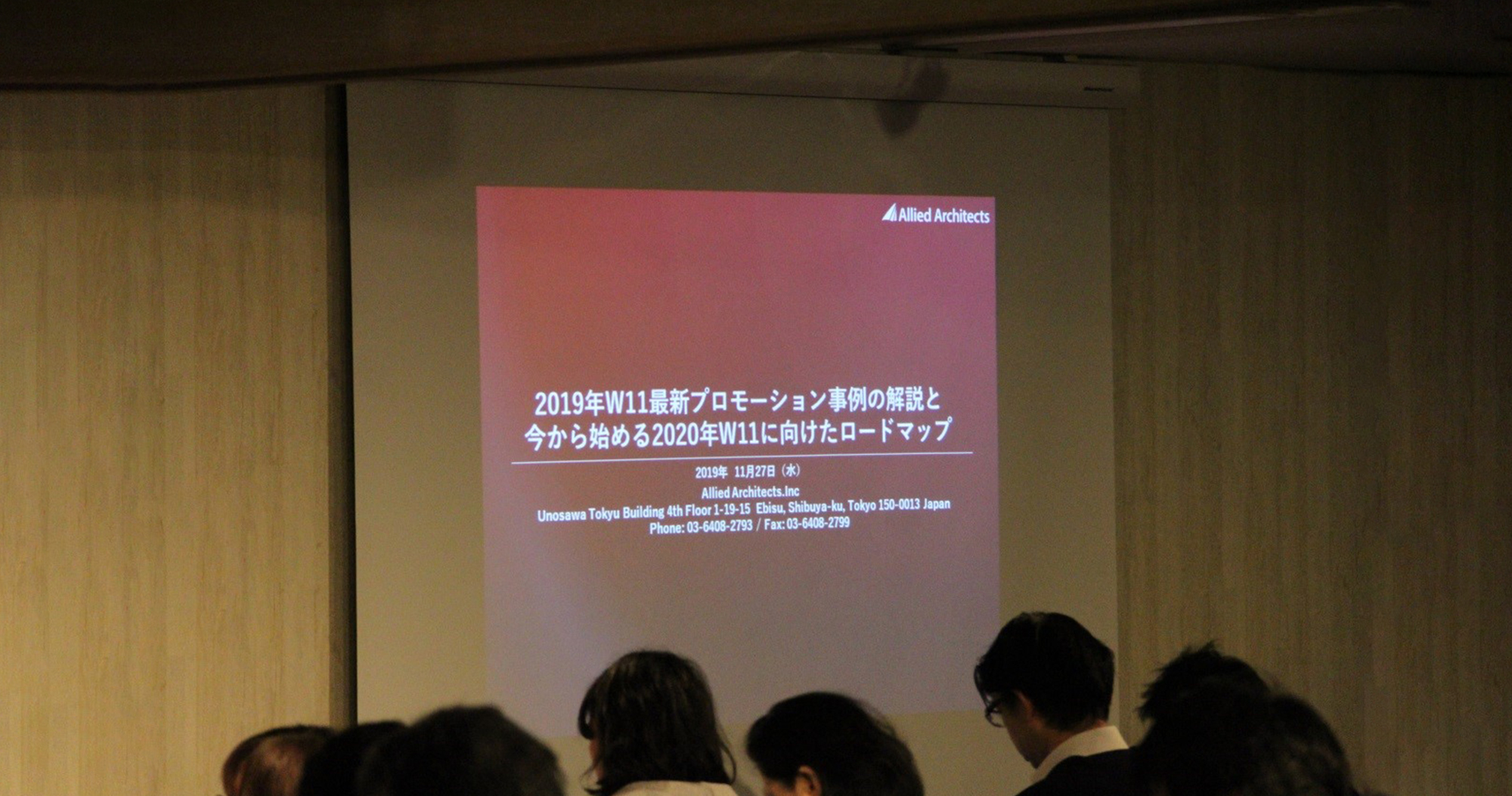 「サブスクサミット2019」レポート 第二回 セッション1「マーケティング成果に繋げる顧客体験の設計」