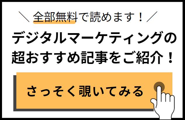 デジタルマーケティングのおすすめ記事!