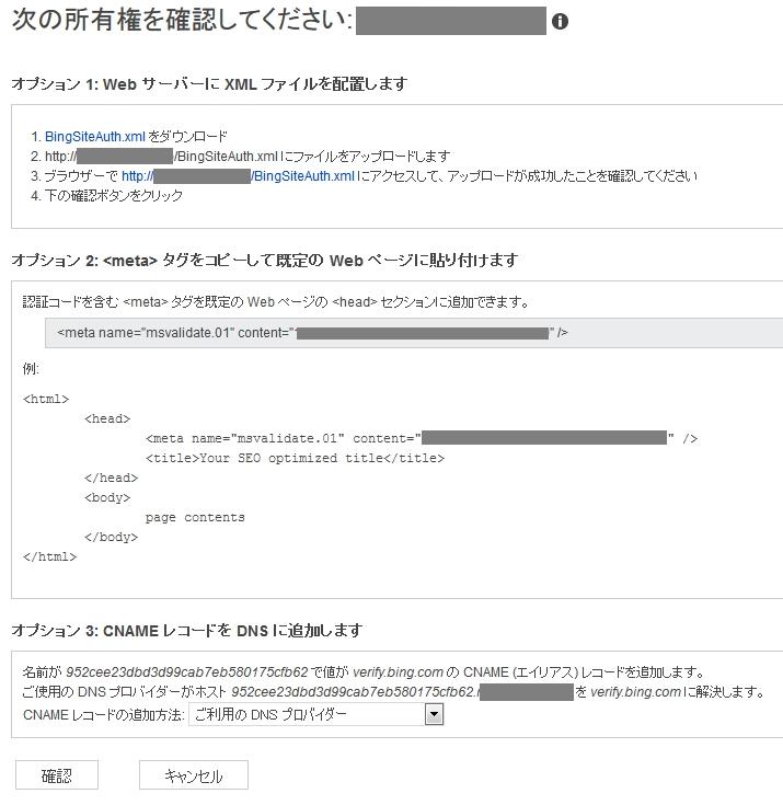 Bing Sitemap: Bingウェブマスターツールへサイトを登録しよう-エムタメ!