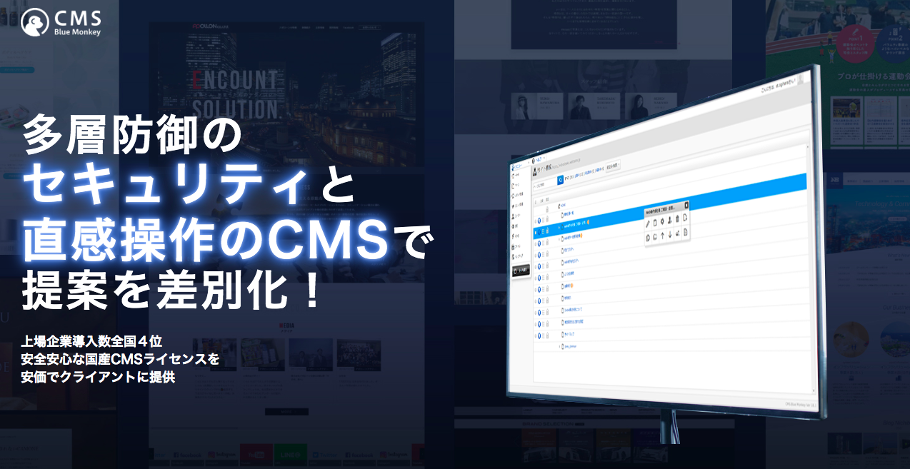 【WEB制作会社様へ】CMS BlueMonkeyにパートナープランが誕生しました!